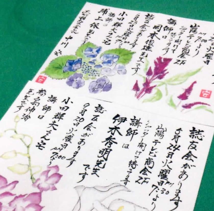 中川 安(絵手紙)