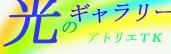 光のギャラリー ~アトリエ TK(新しいウィンドウで表示)