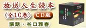 放送人生読本〈CD版〉(新規ウィンドウで開く)