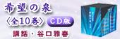 希望の泉 全10巻〈CD版〉(新規ウィンドウで開く)