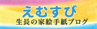 えむすび - 生長の家絵手紙ブログ(新しいウィンドウで表示)