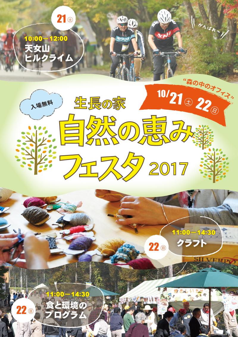 festa2017_chirashi1
