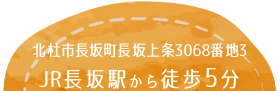 北杜市長坂町長坂上条3068番地3 JR長坂駅から徒歩5分