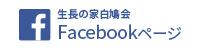 生長の家白鳩会Facebookページ