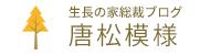 生長の家総裁ブログ唐松模様