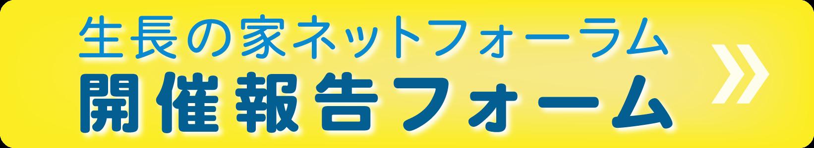 生長の家ネットフォーラム 開催報告フォーム