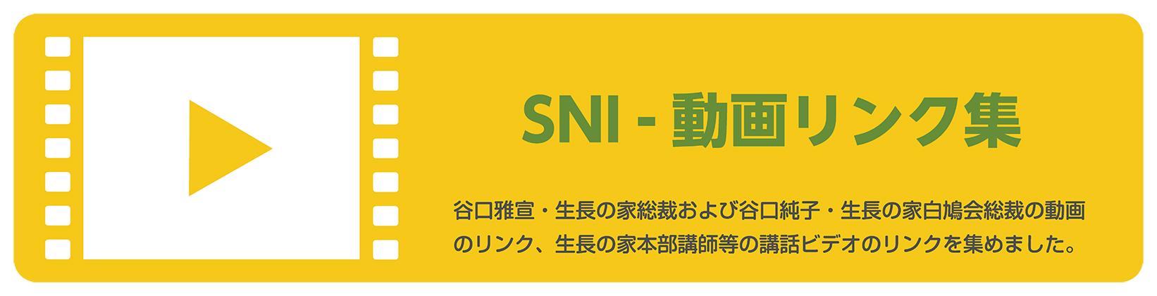 SNI - 動画リンク集 谷口雅宣・生長の家総裁および谷口純子・生長の家白鳩会総裁の動画のリンク、生長の家本部講師等の講話ビデオのリンクを集めました。