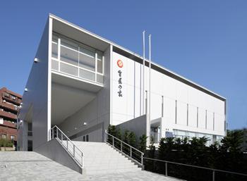 生長の家千葉県教化部