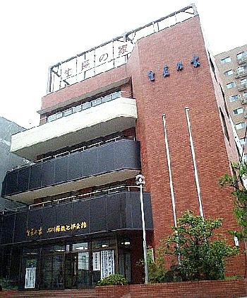 生長の家石川県教化部