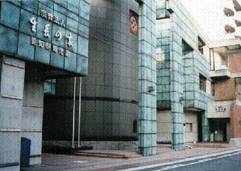 生長の家愛知県教化部