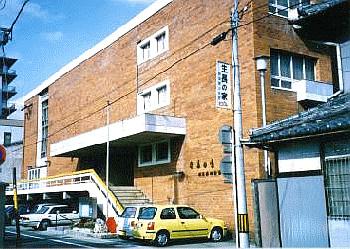 生長の家岐阜県教化部