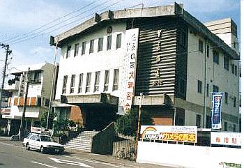 生長の家和歌山県教化部
