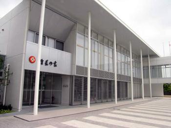 生長の家岡山県教化部