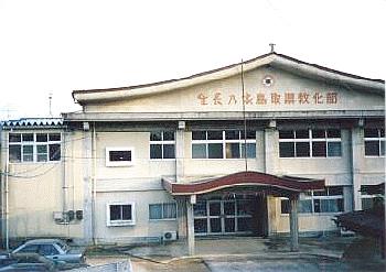 生長の家鳥取県教化部