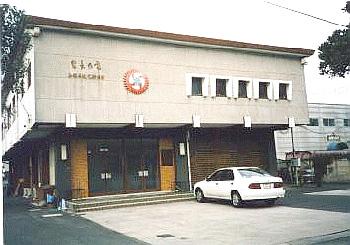 生長の家島根県教化部