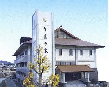 生長の家福岡県教化部