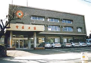 生長の家大分県教化部