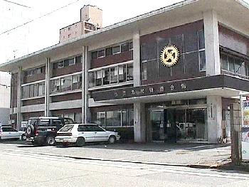 生長の家熊本県教化部