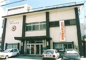 生長の家鹿児島県教化部