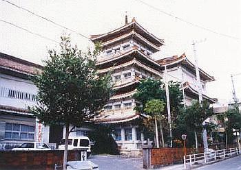 生長の家沖縄県教化部