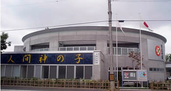 生長の家札幌教化部