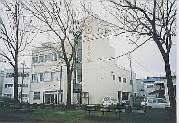 生長の家函館教化部