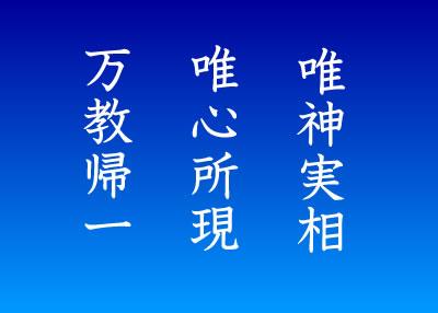 「唯神実相(ゆいしんじっそう)」「唯心所現(ゆいしんしょげん)」「万教帰一(ばんきょうきいつ)」