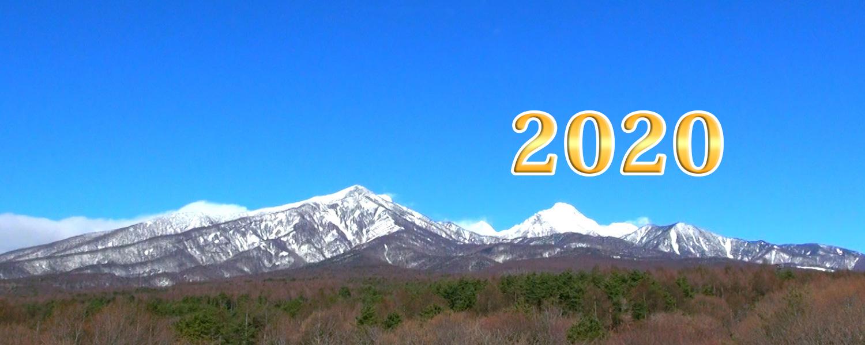 """2020年 新年の挨拶 - """"平和への道""""を進もう -<br class="""