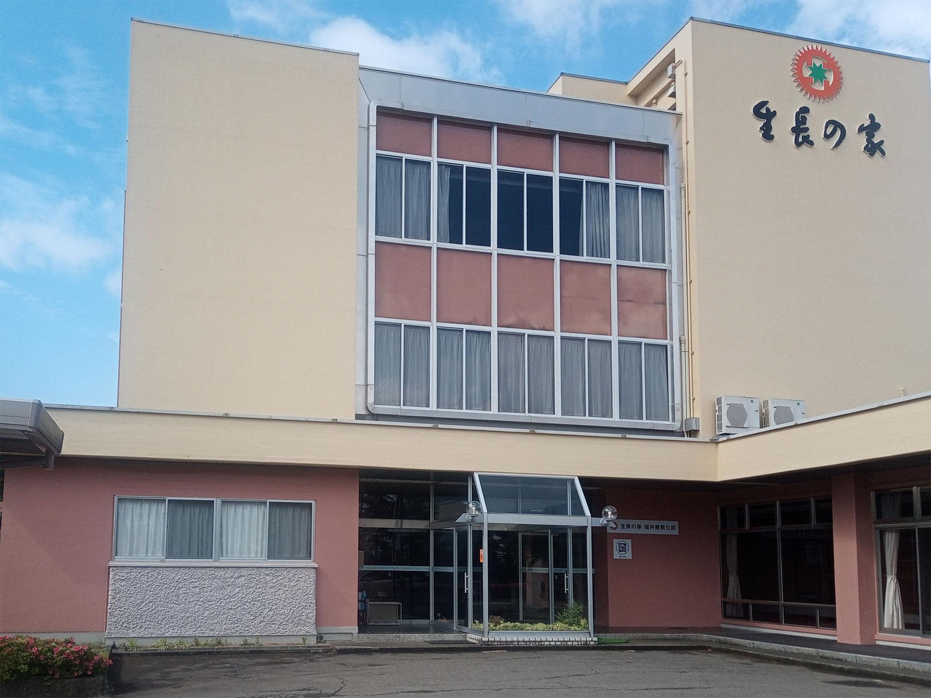 生長の家福井県教化部